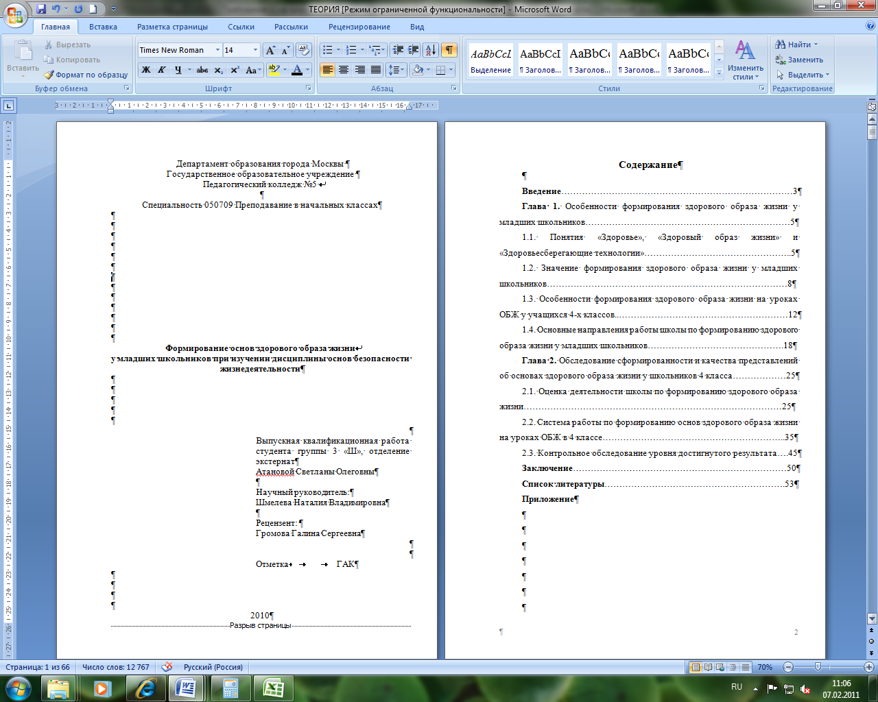 ПростоСдал ру Как написать заключение к дипломной работе Как написать заключение к дипломной работе