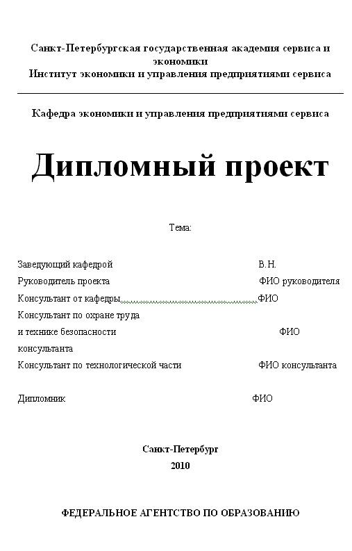 ПростоСдал ру Оформление диплома образец года Оформление диплома образец 2014 года