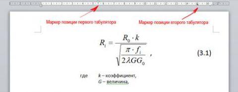 ПростоСдал ру Оформление формул в дипломе Оформление формул в дипломе