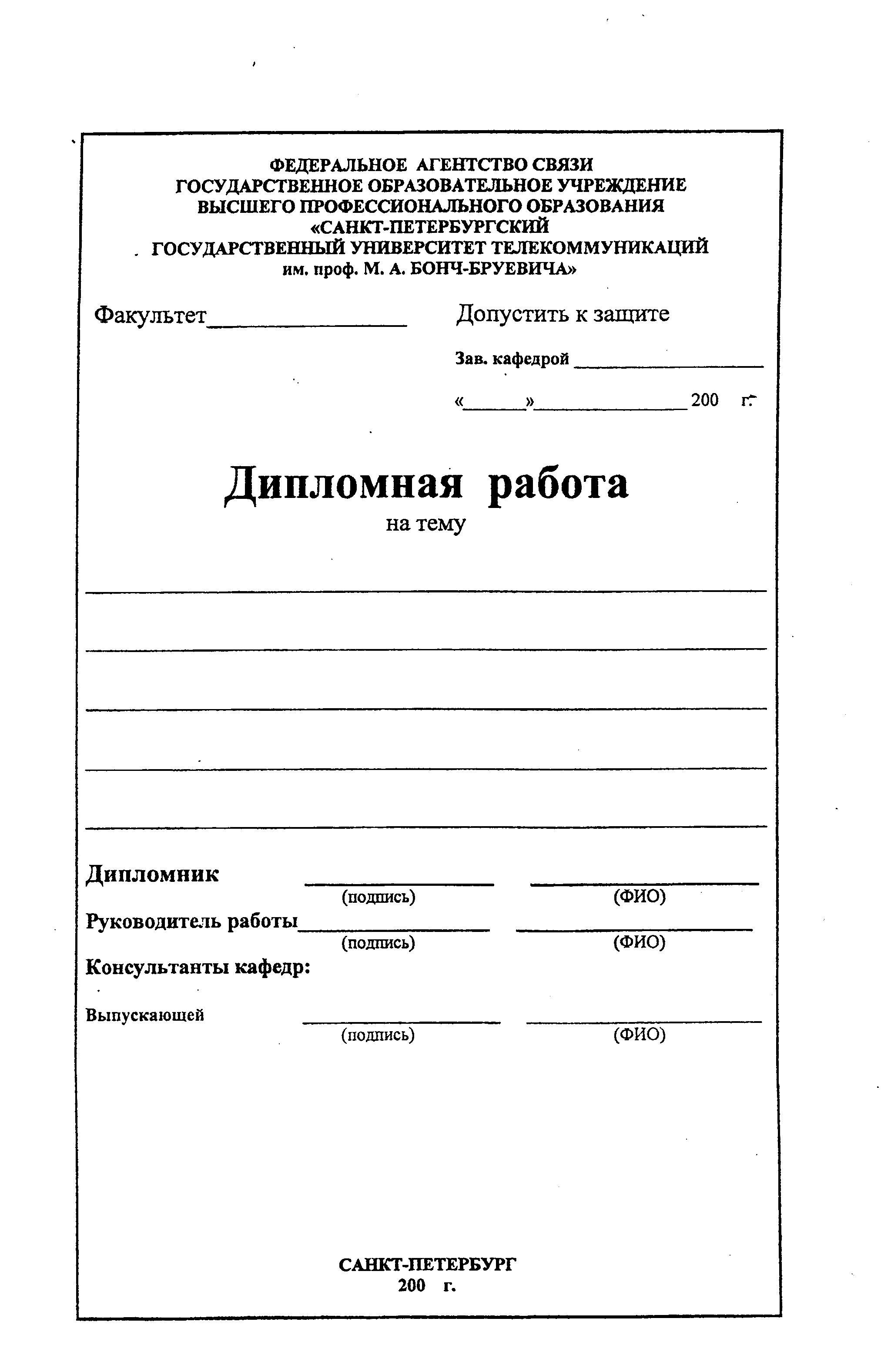 Написание диплома по гост хочу заказать диплом у преподавателя в подольске