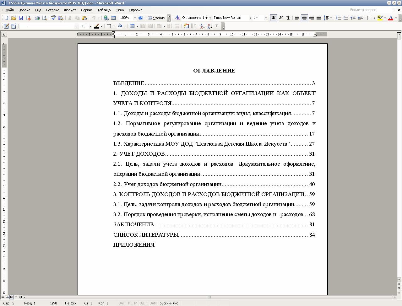 список литературы к диссертации образец