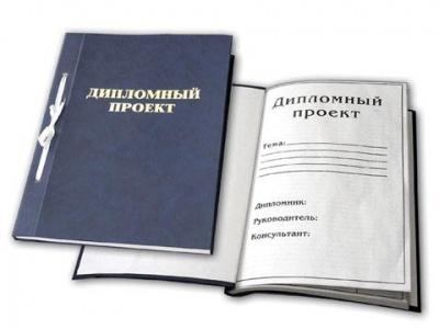 ПростоСдал ру Диплом Как написать доклад к диплому
