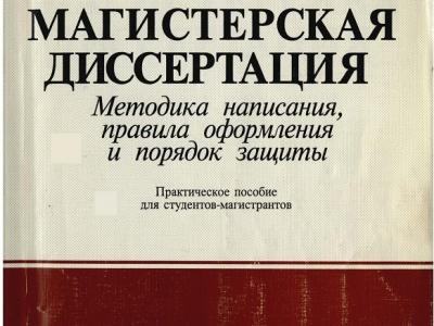 ПростоСдал ру Магистерская работа Написание магистерской диссертации