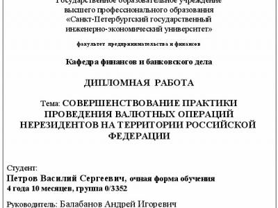 ПростоСдал ру Диплом Образец оформления диплома