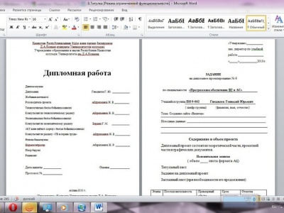 раздаточный материал к дипломной работе по психологии образец - фото 3