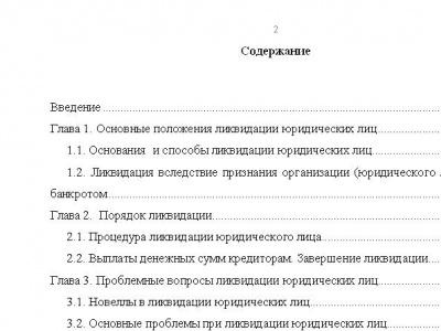 Правила оформления магистерской диссертации гост  Актуальность темы дипломной Правила оформления магистерской диссертации