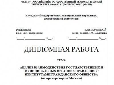 ПростоСдал ру Оформление титульного листа диплома Оформление титульного листа диплома