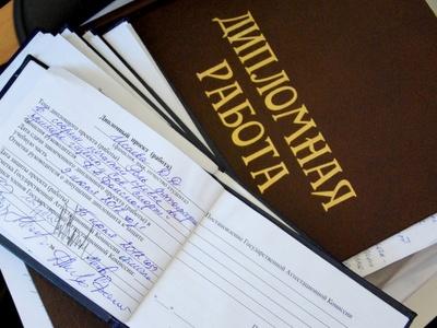 ПростоСдал ру Титульный лист дипломной работы Титульный лист дипломной работы