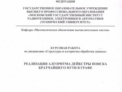 ПростоСдал ру Статьи Требования к оформлению диплома 2014