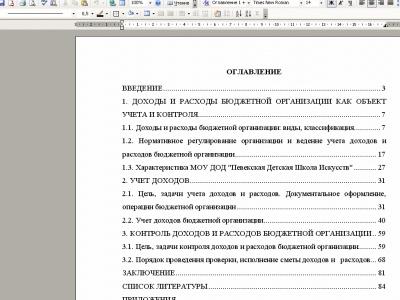 ПростоСдал ру Диплом Требования к оформлению диплома